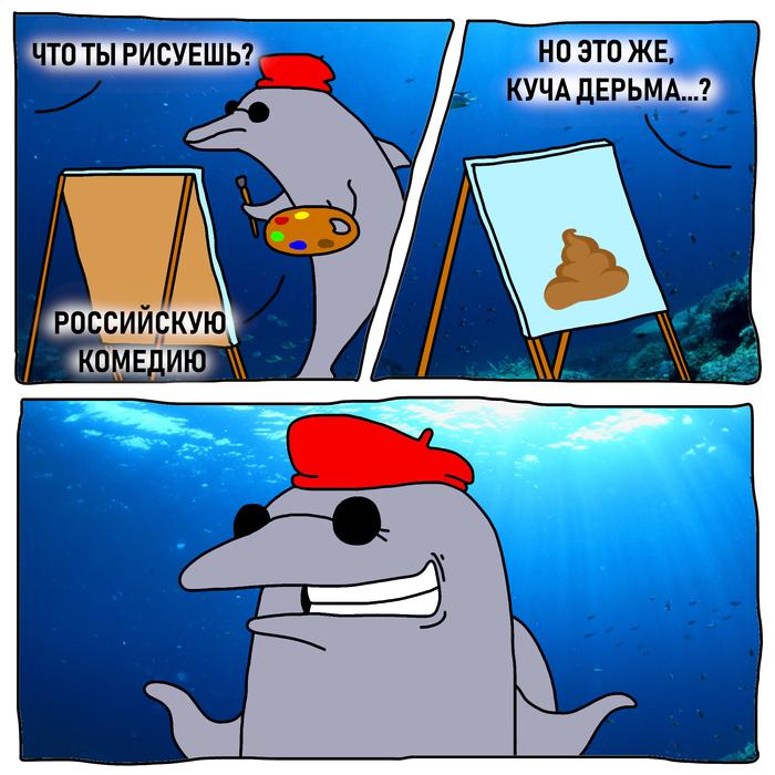 Дельфин художник