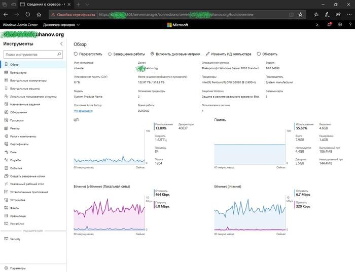 Windows Admin Center - эволюция встроенных средств управления Microsoft, Системное администрирование, Windows server, Длиннопост, Windows 10