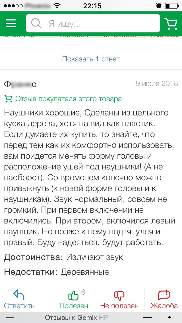 """""""Душевный"""" отзыв - самый полезный отзыв"""