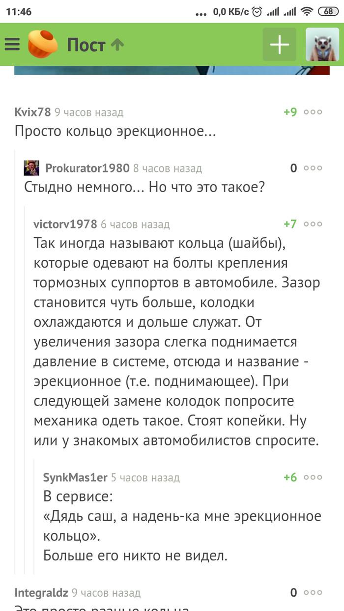 Кольцо Комментарии на Пикабу, Скриншот, Кольцо, Автосервис, Эрекционное кольцо