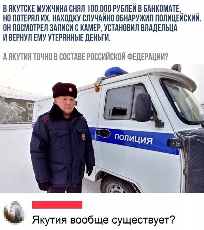 Комментарий Якутия, Комментарии, Новости, Деньги, Скриншот