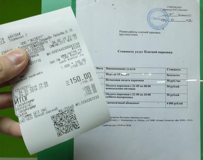 Оплата парковки. Парковка, Развод, Математика, Калининград