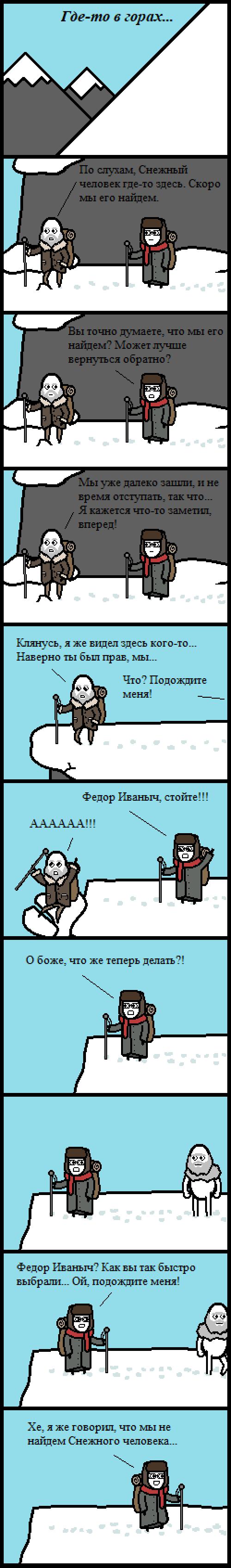 Искательское Cynicmansion, Комиксы, Снежный человек, Длиннопост