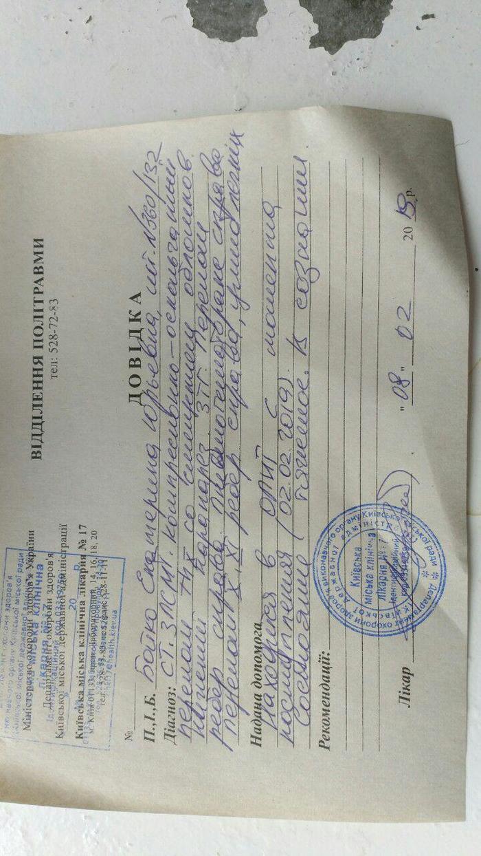 Нужен донор крови, Киев Кровь, Донор, Киев, Длиннопост, Без рейтинга, Помощь