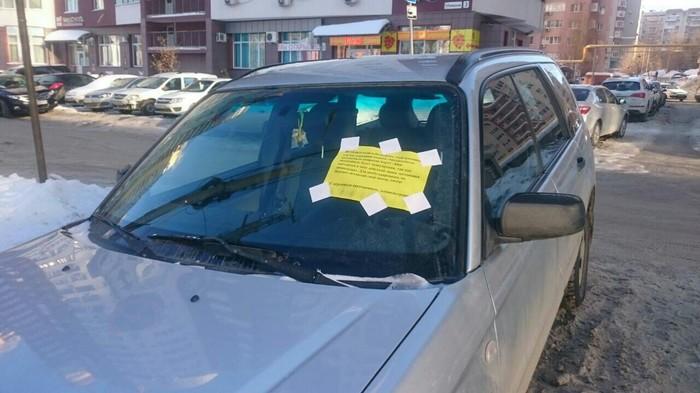 Послание.Неправильная парковка. Неправильная парковка, Послание, Авто