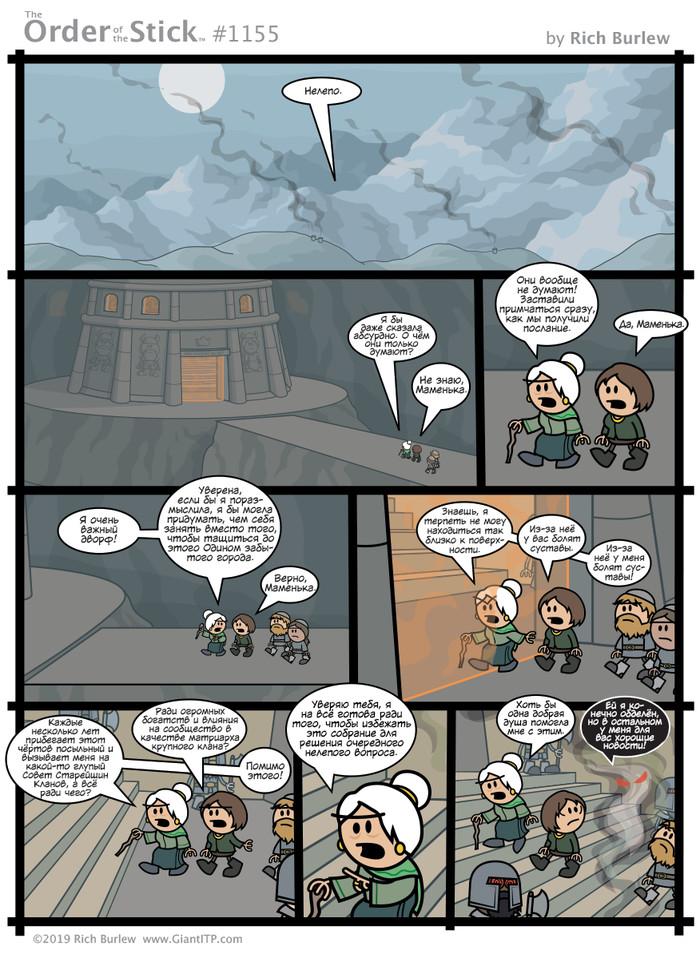 Орден Палки #479 Перевод, Order of the stick, Комиксы, Dungeons & Dragons