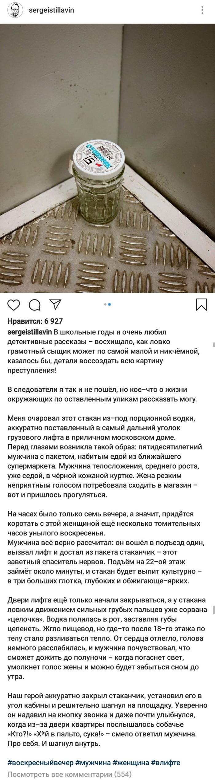 Шедевр от Стиллавина Водка, Шедевр, Сергей Стиллавин, Длиннопост