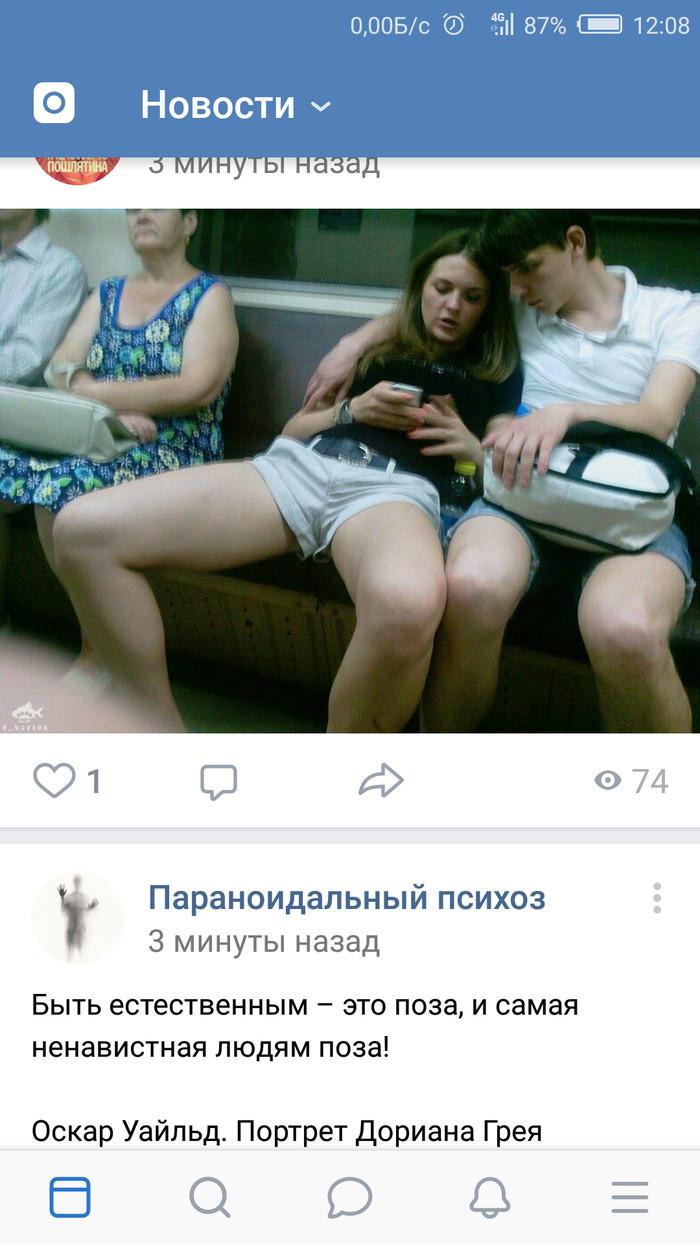 Совпадение? Не думаю! Скриншот, Совпадение постов, Вконтакте