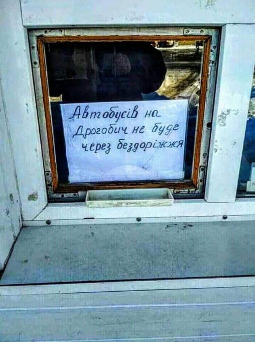 Ожидайте гиперлупа. Украина, Львовская область, Фотография, Прикол, Действительность, Юмор, 21 век