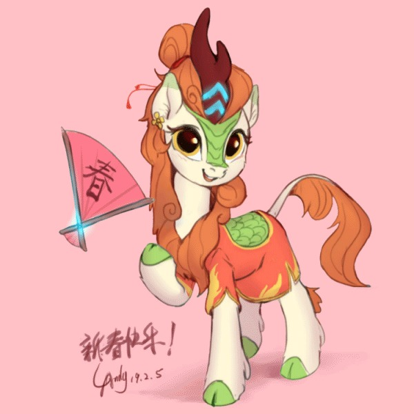 Китайский новый год My Little Pony, MLP Kirin, Autumn Blaze, Szafir87, Гифка, La-Ndy, Китайский новый год