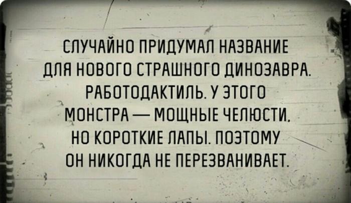 Работодактиль:)