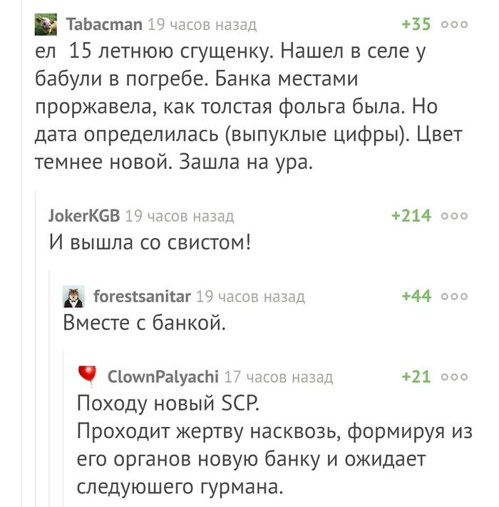 Обнаружен новый SCP объект Scp, Юмор, Комментарии на Пикабу, Комментарии, Скриншот, Сгущенка