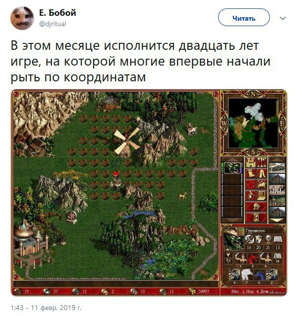 А ведь правда HOMM III, Координаты, Twitter, Скриншот, Герои меча и магии