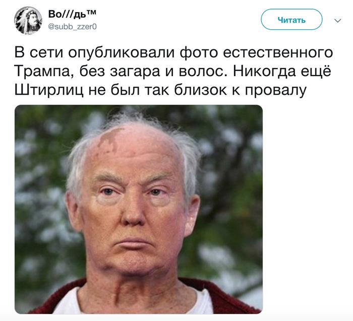 В сеть попала фото Трампа без грима Юмор, Америка, Трамп, Горбачев, Выборы США, Twitter