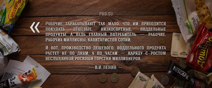Капитализм и народное потребление Политика, Плакат, Ленин, Цитаты, Капитализм, Потребление, Цены, СССР, Длиннопост