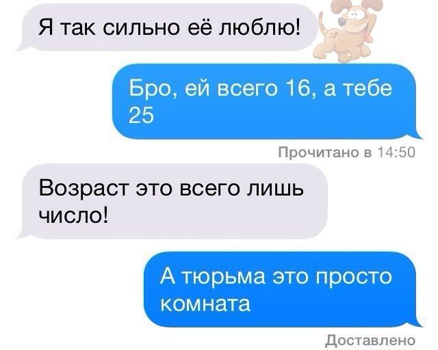 Возраст всего лишь число...(16)