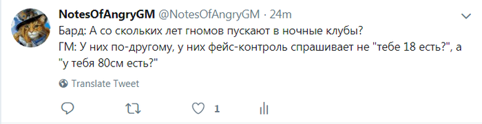 Твиты Злого Гейммастера #0 Настольные игры, Ролевые игры, Настольные ролевые игры, Dungeons & Dragons, Twitter