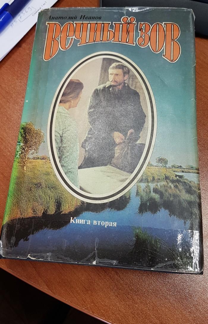Вечный зов Вечный зов, Старая книга, СССР, Село, Война