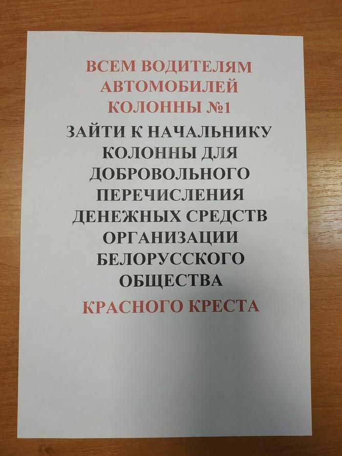 """""""добровольные"""" пожертвования. Красный крест, Принуждение, Начальник, Отказ, Работа, Беларусь"""
