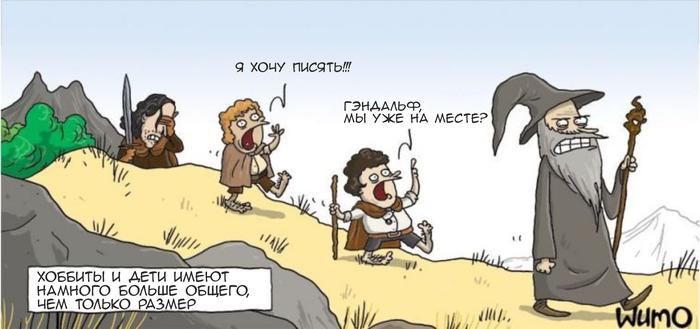 Хоббиты