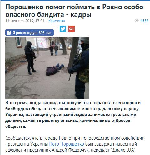А ближе к выборам он начнет ходить по воде... Новости, Украина, Политика, Порошенко, Выборы