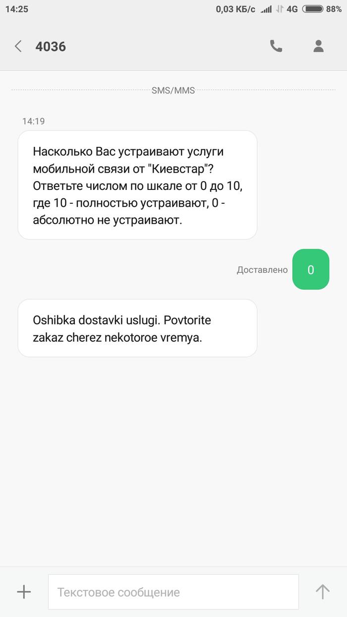 Качественные услуги мобильной связи. Мобильная связь, Скриншот