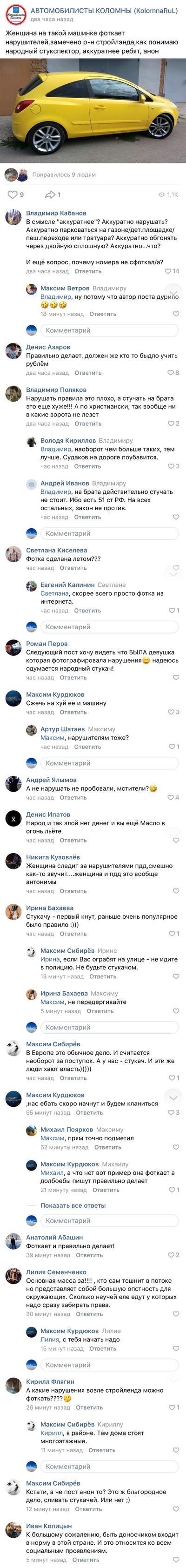 """Народные """"Мстители"""" Негатив, Быдло, Вконтакте, Скриншот, Длиннопост, Авто"""