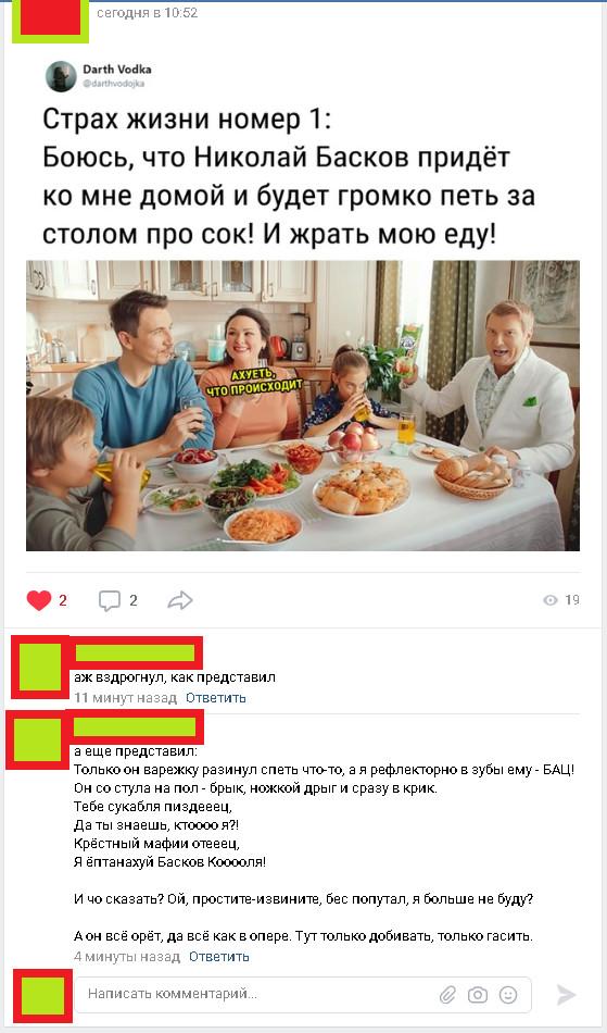 Коля лишний Реклама, Басков, Мат, Комментарии, Не реклама, Юмор, Стихи, Скриншот
