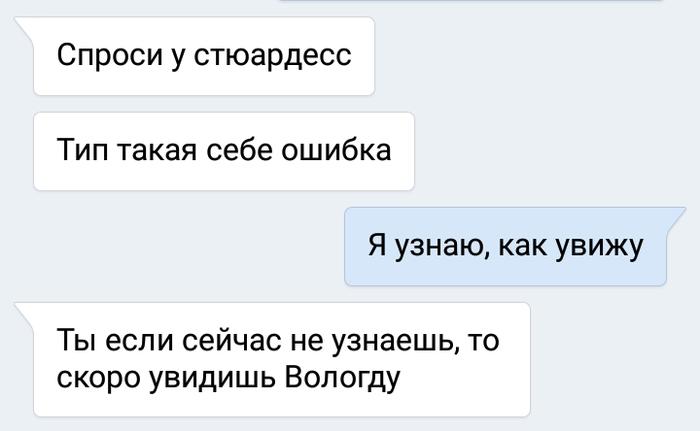 Полёт домой Вологда, Аэропорт, Самолет, Санкт-Петербург, Тюмень