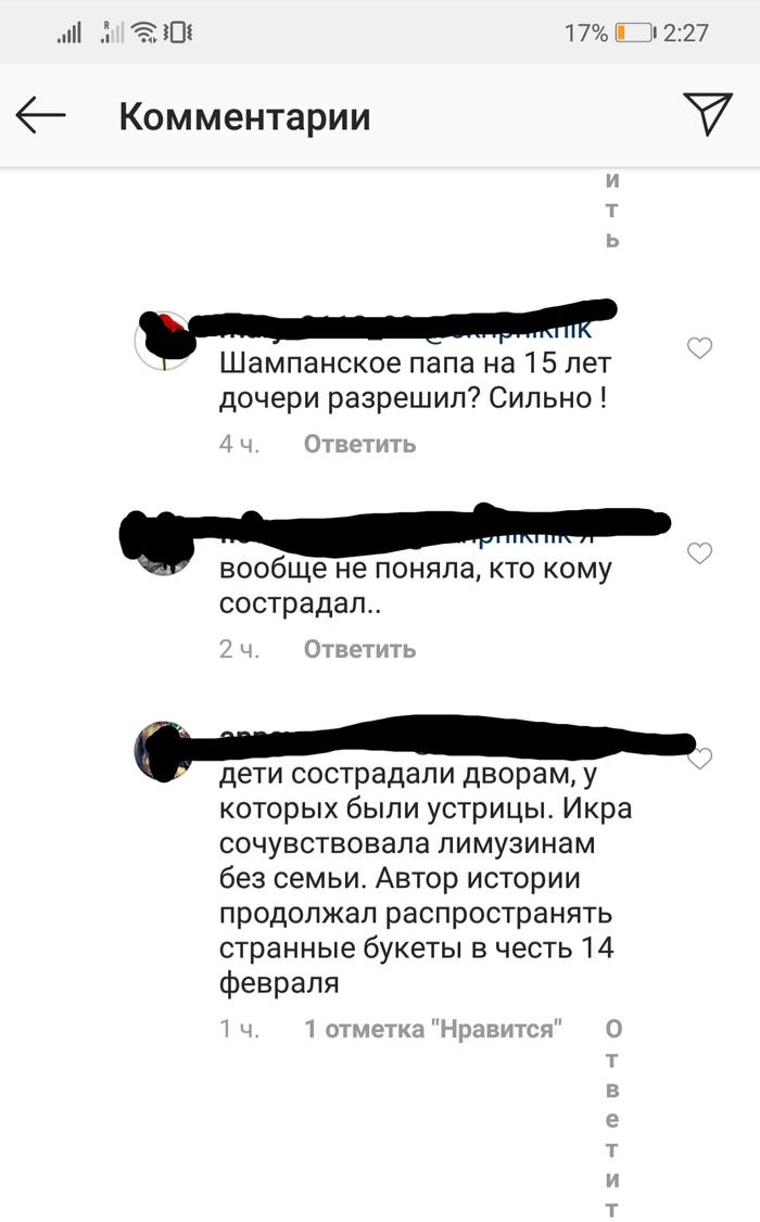 История из жизни) Реальная история из жизни, Бред, Длиннопост