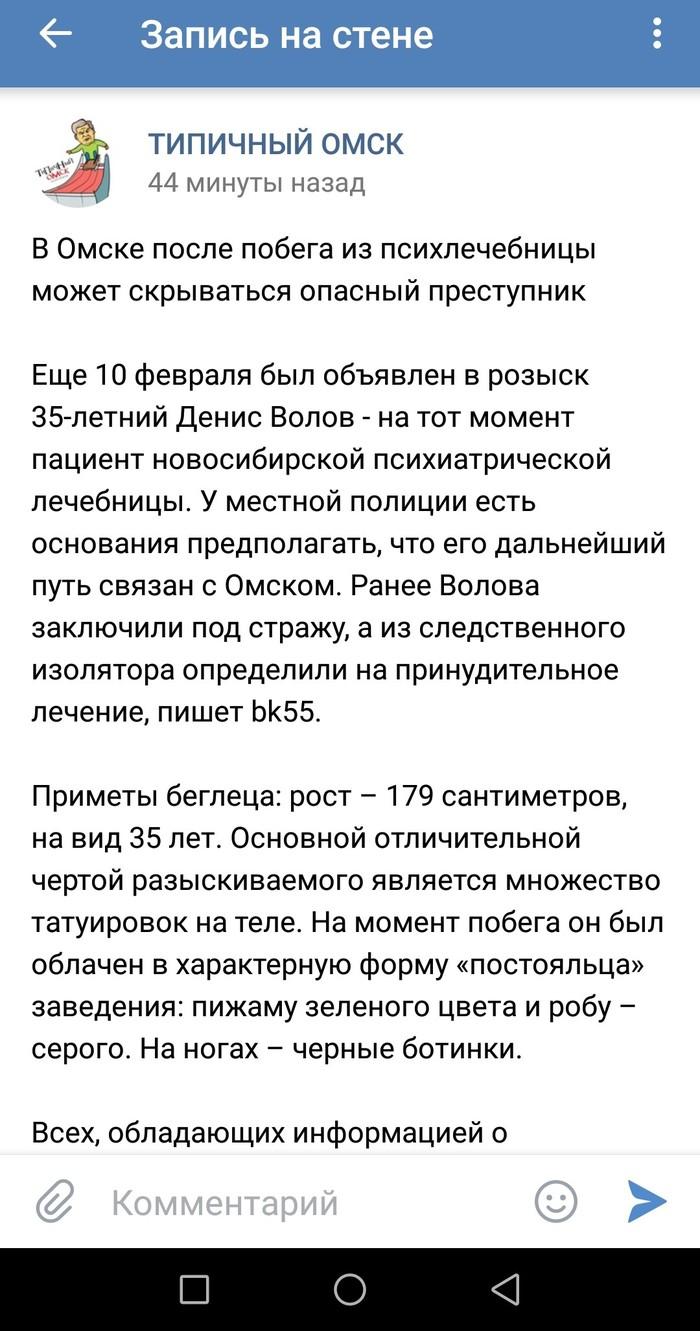 Ну хоть кто то .... Побег, Омск, Преступник, Вконтакте, Длиннопост