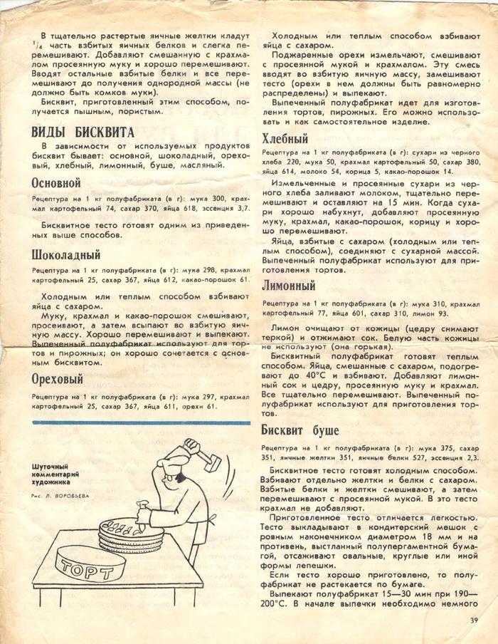 О бисквите Кулинария, Рецепт, Бисквит, Длиннопост