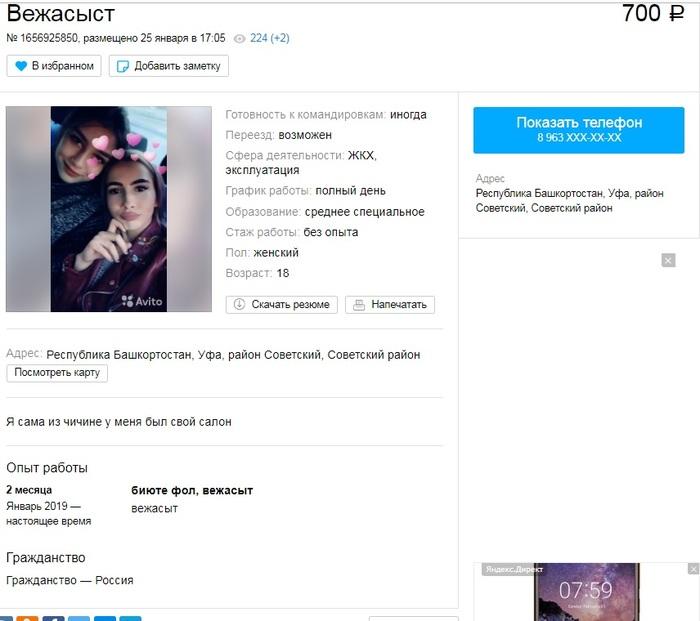 Вежасыст Резюме, Авито, Смешные объявления, Объявление на авито, Скриншот