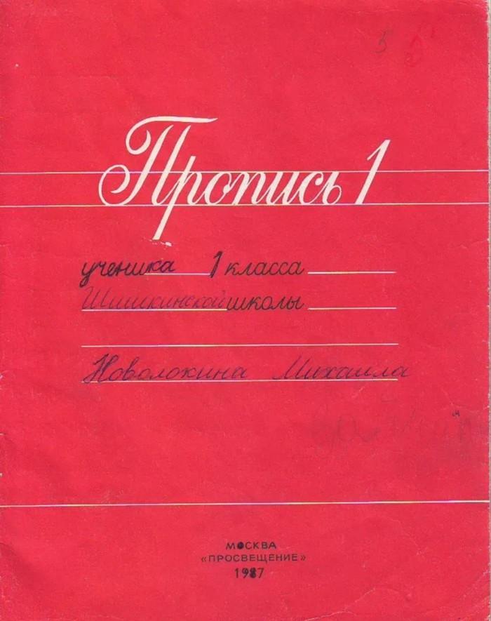 Воспоминания #2: про колы и двойки, а также промокашки 1 класс, Школа, СССР, Длиннопост