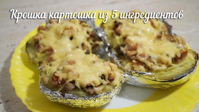 Крошка картошка домашний рецепт из 5 ингредиентов. Крошка-Картошка, Рецепт, Готовка, Видео рецепт, Запеченный картофель, Картофель, Видео