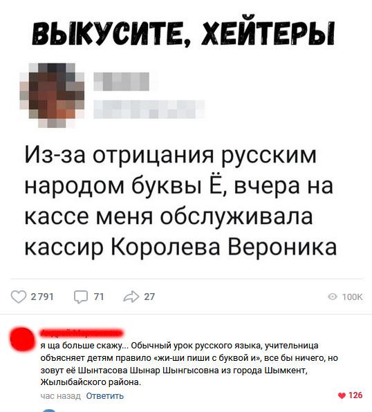 Ох уж эти правила Русский язык, Правила, Правила и их исключения