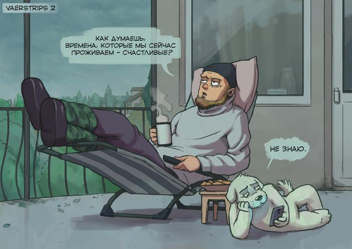 Vaerstrips 2 - Счастливые времена Vaerstrips, Комиксы, Собака, Время