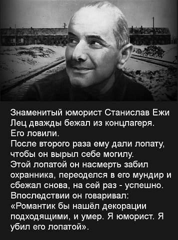Станислав Ежи Лец
