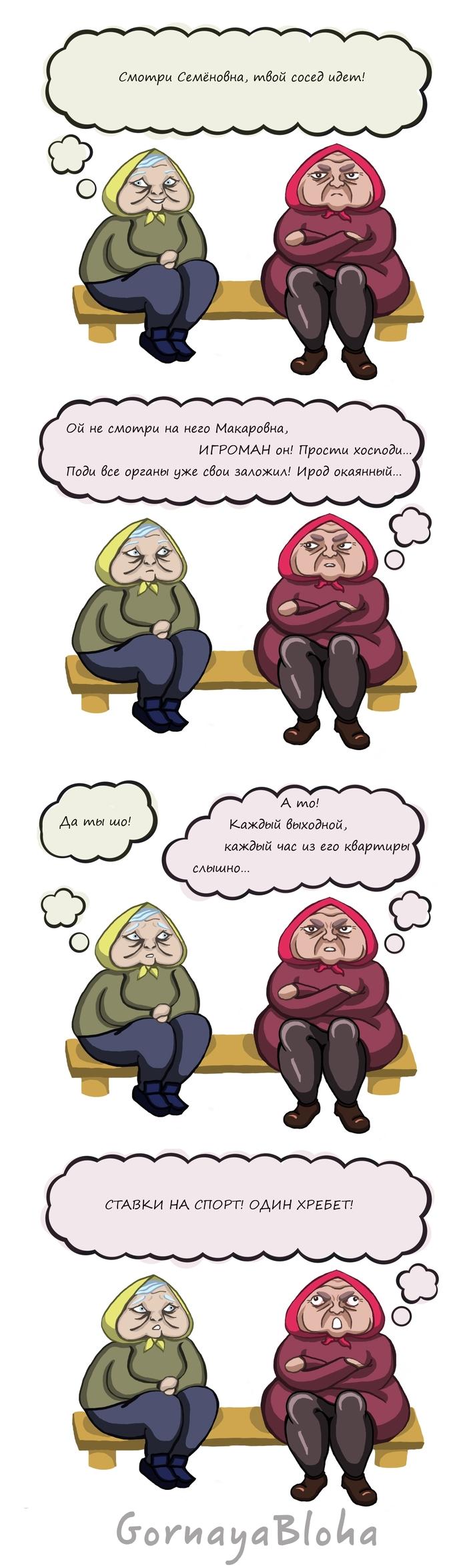 Сериальное Комиксы, Сериалы, Бабки у подъезда, Длиннопост