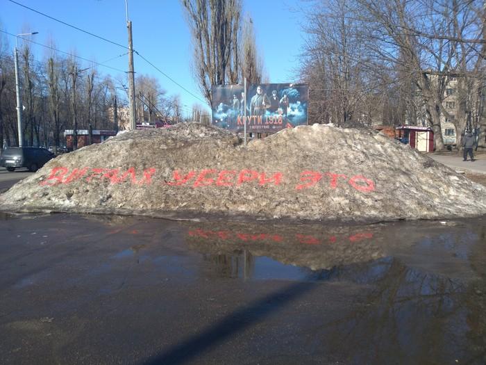 Борьба со снегом Город, Власть, Бездействие, Кременчуг, Снег