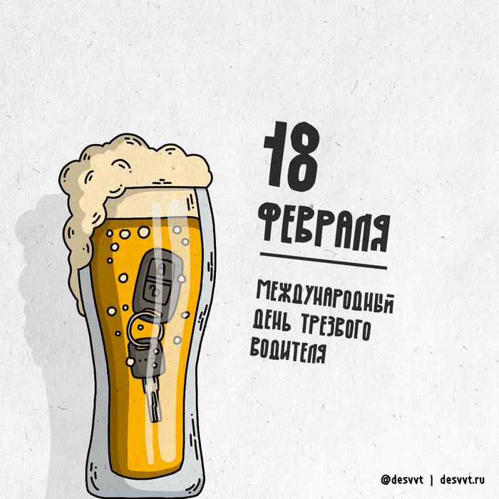 (080/366) 18 февраля - Международный день трезвого водителя Проекткалендарь2, Рисунок, Иллюстрации, Алкоголь, Водитель, Трезвый водитель