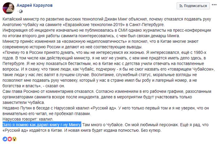Российский телеведущий процитировал новость про вымышленного китайского министра. И вспомнил, как дарил ему книгу СМИ, Караулов, Иа Панорама, Чубайс, Длиннопост, Политика