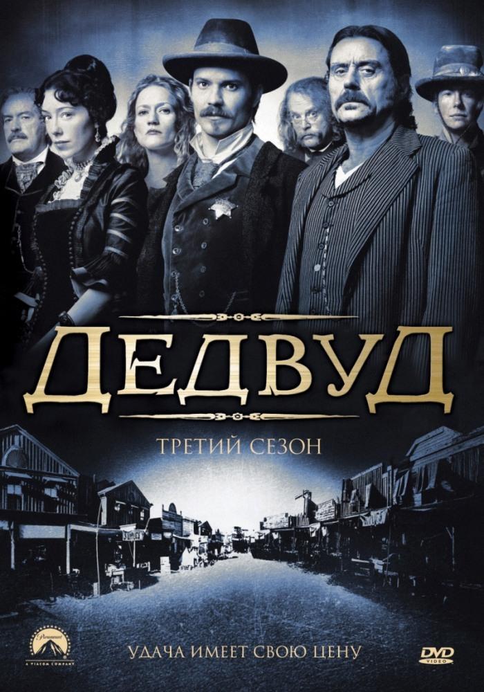 Дедвуд/ Deadwood Сериалы, Дикий Запад, Советую посмотреть, Deadwood, Дедвуд