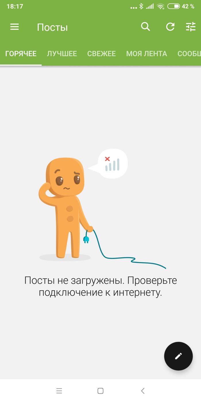 Что-то с мобильным приложением Без рейтинга, Мобильное приложение, Пикабу, Длиннопост