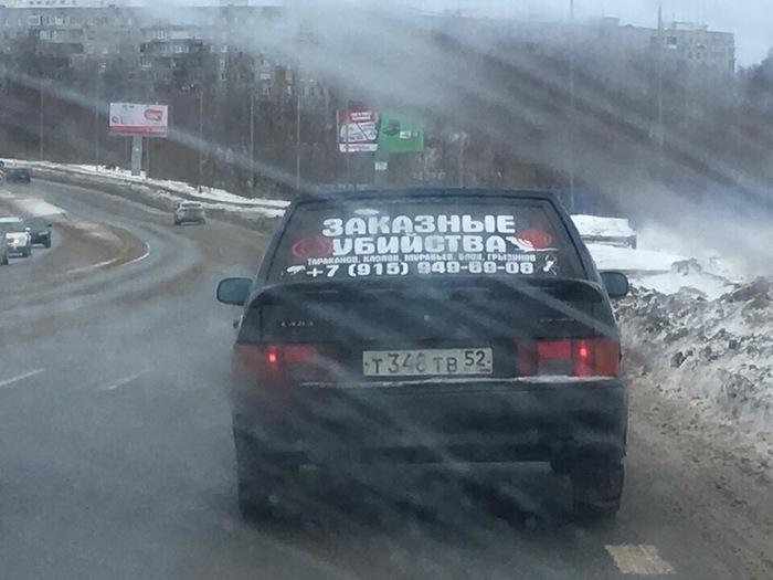 Бог маркетинга Объявление, Убийство, Реклама, Грызуны, Авто