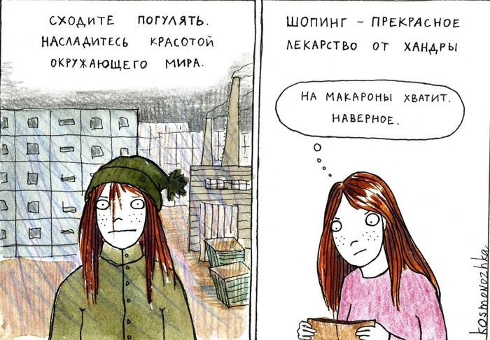 Зимней хандры пост Комиксы, Юмор, Хандра, Длиннопост, Космоножка