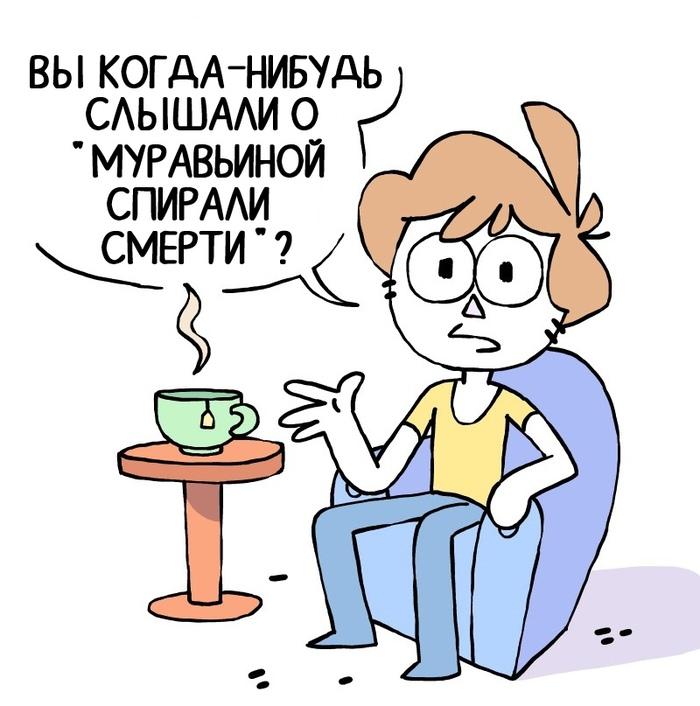 Муравьиная спираль Комиксы, Owlturd, Bluechair, Длиннопост