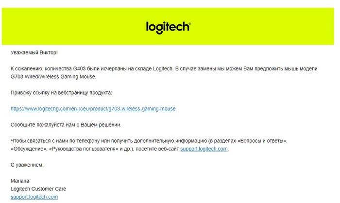Ещё пара слов о гарантийном обслуживании Logitech Logitech, Техподдержка, Благодарность, Не реклама, Мышь, Отношение к клиентам, Клиентоориентированность, Длиннопост