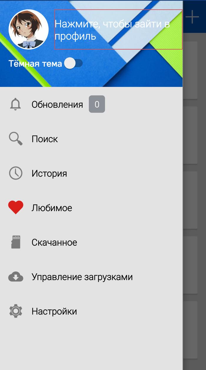 Чтение  манги на Android Манга, Приложение на android, Читать, Аниме, Программа, Длиннопост