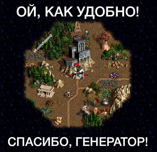 Замечательный генератор HOMM III, Геройский юмор, Некромантия, Удача